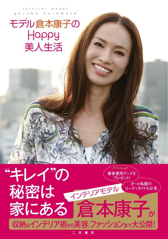 倉本康子の画像 p1_11