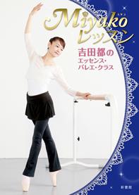 Miyako_cover1.jpg