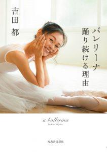 ballerina_cov